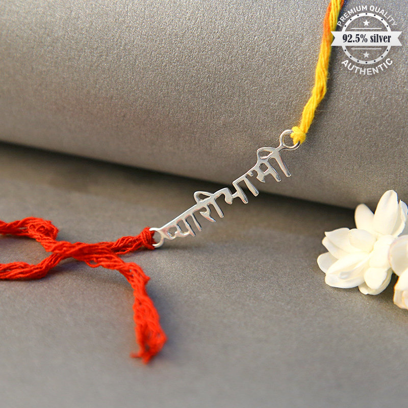 Order Silver Designer Bhaiya Bhabhi Rakhi Online