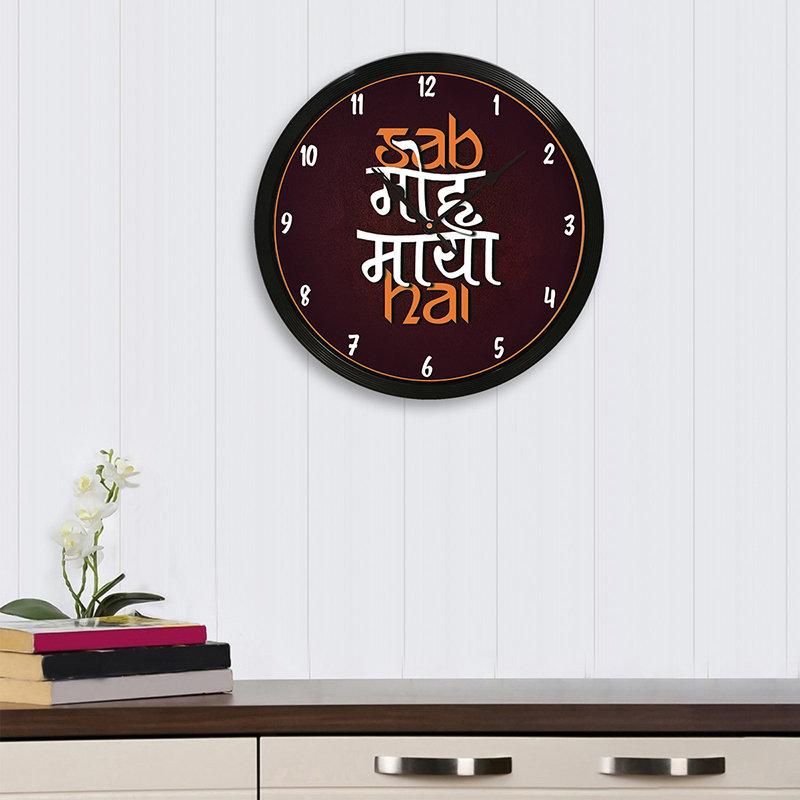 Sab Moh Maya Hai Wall Clock