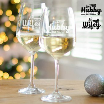 Customized Couple Wine Glass Set